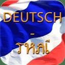 Gratis Übersetzung Deutsch - Thai, Dolmetscher Thailändisch - Deutsch, Thailand online Übersetzer