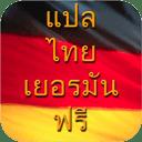 แปลภาษาไทยเยอรมันฟร